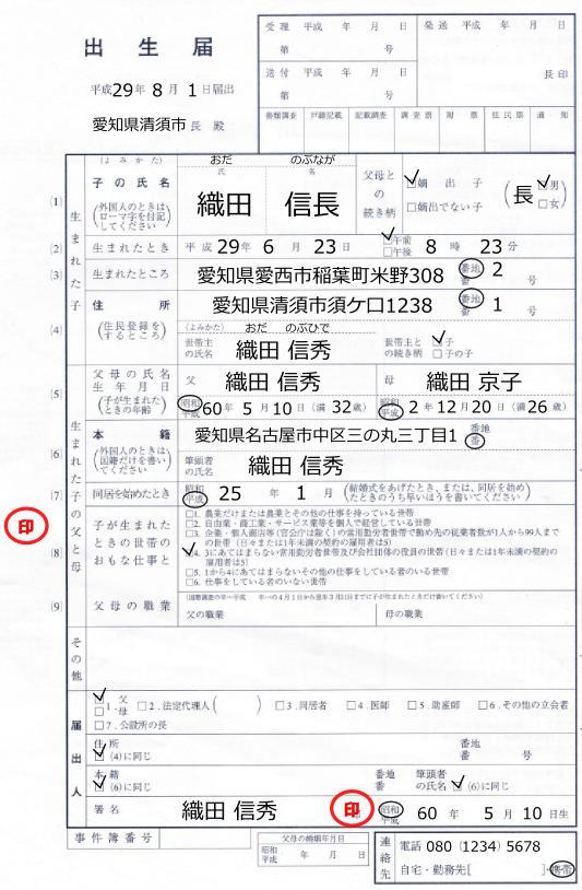 出生届の記入例を分かりやすく解説!